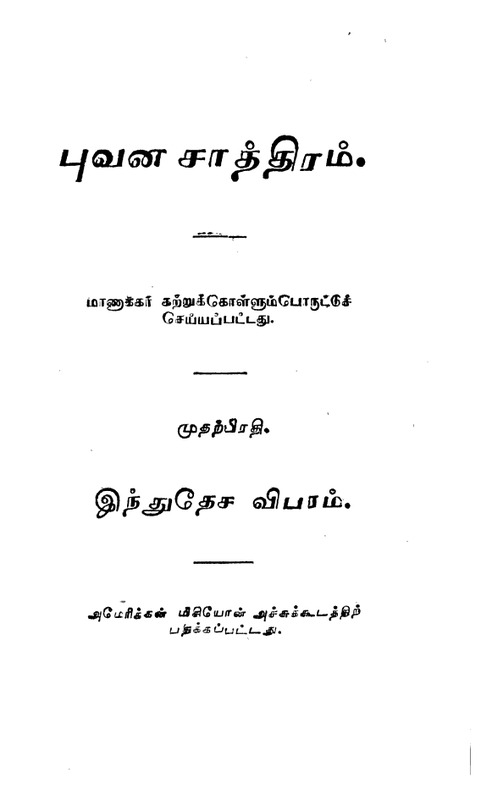 Tamil Geography.png